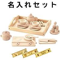 MOCCO(モッコ) 森の洋食セット 名入れセット【W-37】