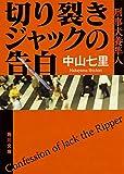 切り裂きジャックの告白 刑事犬養隼人 (角川文庫)