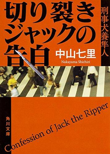 切り裂きジャックの告白 刑事犬養隼人 (角川文庫)の詳細を見る