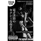 【2018年度版】電子書籍のセクシーな稼ぎ方 THE MOVIE BOOK: 500万ドル売り上げた秘密