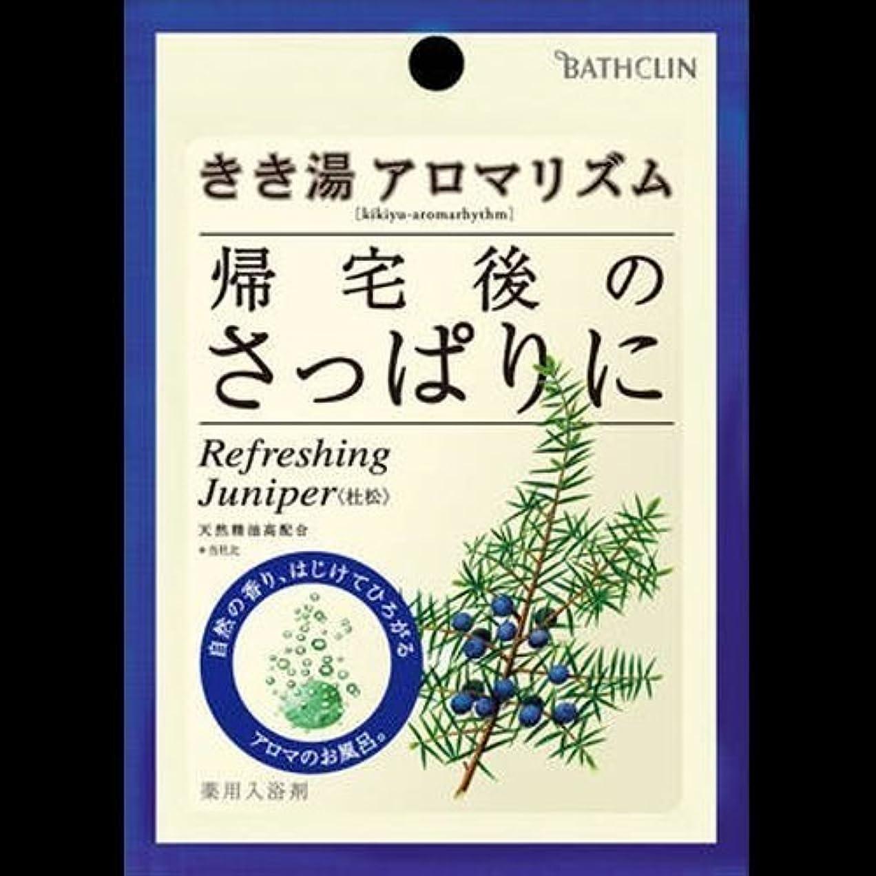 壊滅的なセーブ事実【まとめ買い】きき湯 アロマリズム リフレッシュジュニパーの香り 30g ×2セット