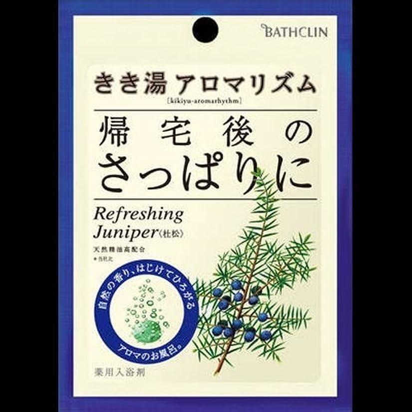 フリースフェローシップオーストラリア人【まとめ買い】きき湯 アロマリズム リフレッシュジュニパーの香り 30g ×2セット