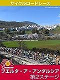 Cycle*2019 ブエルタ・ア・アンダルシア 第2ステージ