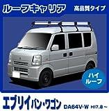【スズキ】エブリィ/エブリイ DA64V・W(H17.8~H27.1)ハイルーフ 【高品質ルーフキャリア】前型式