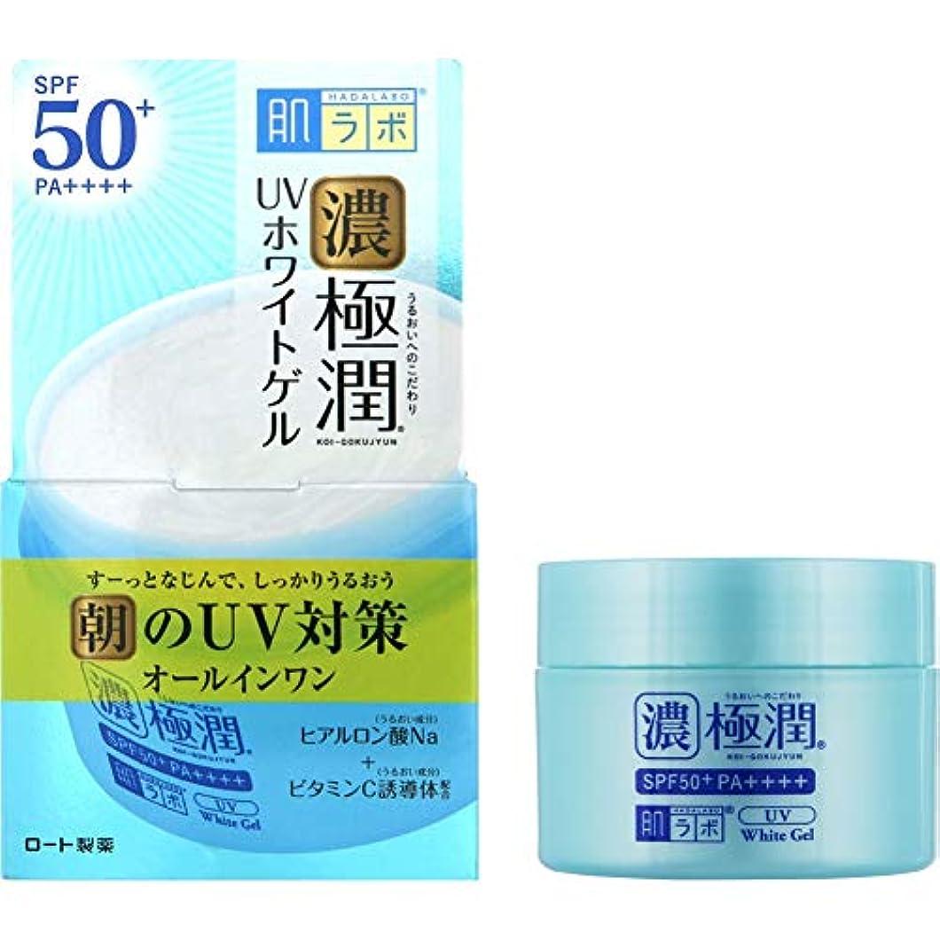 もつれ眠り六分儀肌ラボ 極潤 UVホワイトゲル (SPF50+ PA++++) 90g