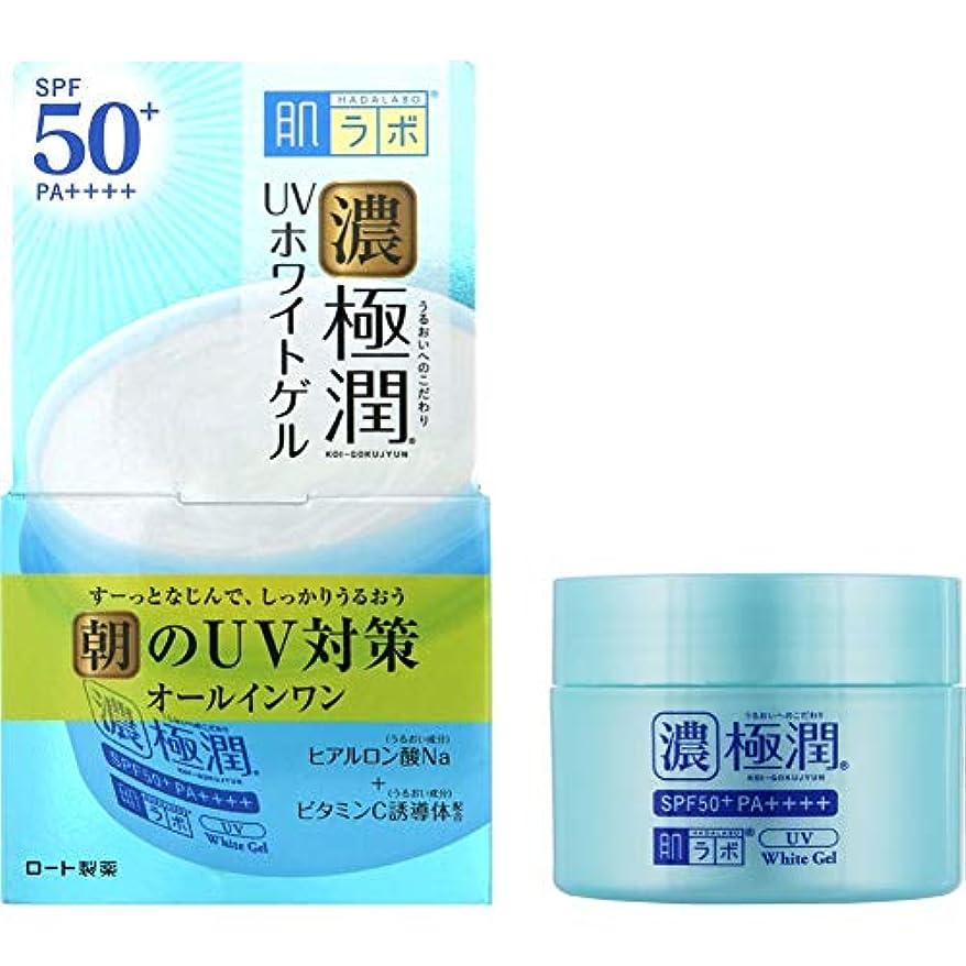びっくりするに頼る中止します肌ラボ 極潤 UVホワイトゲル (SPF50+ PA++++) 90g