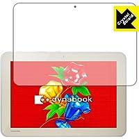 つやつや光沢保護フィルム Crystal Shield dynabook Tab S90/S80/S50 日本製