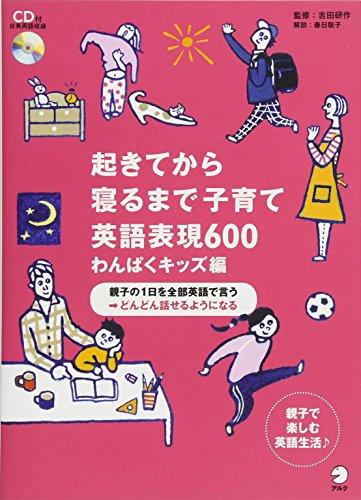 CD付 起きてから寝るまで子育て英語表現600 わんぱくキッズ編