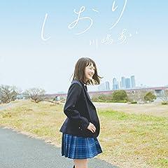 川嶋あい「しおり」のジャケット画像