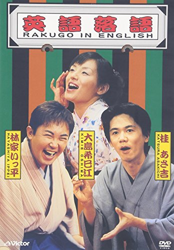 英語落語 RAKUGO IN ENGLISH [DVD]