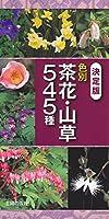 決定版 色別 茶花・山草545種
