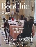 BonChic VOL.3―アンティークと暮らす豊かな時間 (別冊PLUS1 LIVING)
