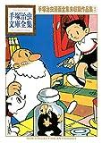 手塚治虫漫画全集未収録作品集 手塚治虫文庫全集(2)