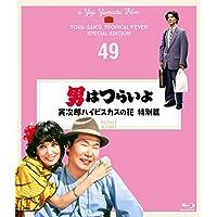男はつらいよ 寅次郎ハイビスカスの花 特別篇〈シリーズ第49作〉 4Kデジタル修復版