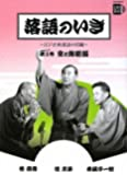落語のいき 第2巻 食と旅噺編 (小学館DVD BOOK)