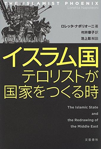 イスラム国 テロリストが国家をつくる時 (文春e-book)の詳細を見る