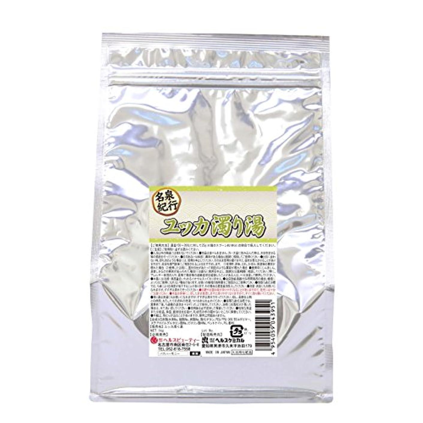 アーサーコナンドイル消える火山の入浴剤 湯匠仕込 ユッカ濁り湯 1kg 50回分 お徳用