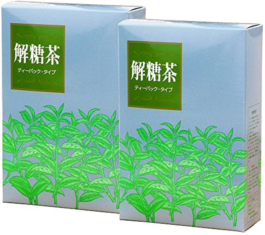 ばかげている明示的に橋脚自然健康社 解糖茶 5g×30パック×2個 水出しティーバッグ
