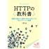 HTTPの教科書