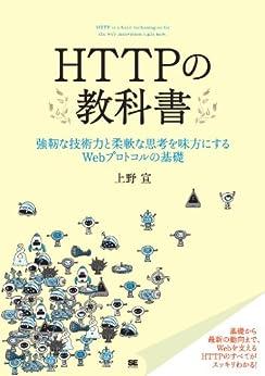[上野宣]のHTTPの教科書