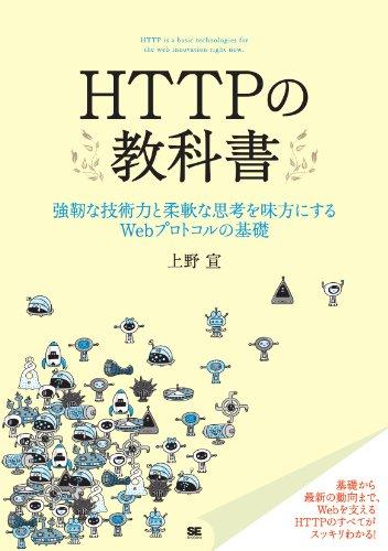 HTTPの教科書の詳細を見る