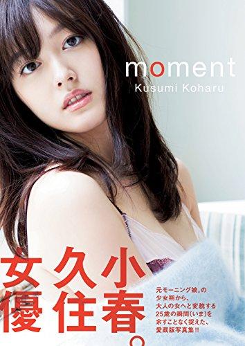 久住小春写真集「moment」 -