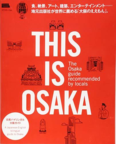THIS IS OSAKA (エルマガMOOK)