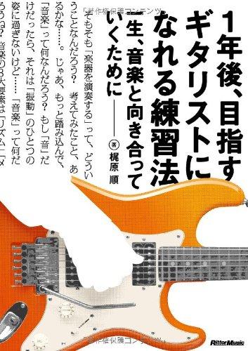 1年後、目指すギタリストになれる練習法 一生、音楽と向き合っていくためにの詳細を見る