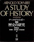 図説歴史の研究 2