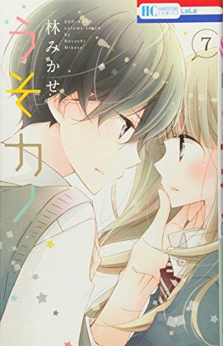 うそカノ 7 (花とゆめCOMICS)
