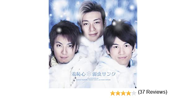 Amazon Music - 羞恥心の弱虫サ...