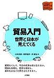 貿易入門 世界と日本が見えてくる (大学生の学びをつくる) 画像