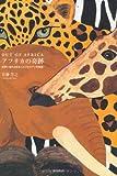 「OUT OF AFRICA アフリカの奇跡 世界に誇れる日本人ビジネスマンの物語」佐藤芳之
