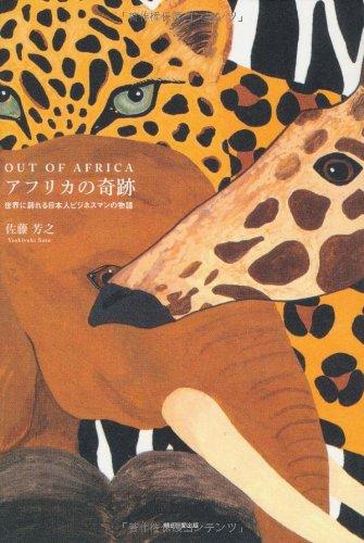 OUT OF AFRICA アフリカの奇跡 世界に誇れる日本人ビジネスマンの物語の詳細を見る