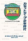 カセットテープ少年時代 80年代歌謡曲解放区 画像