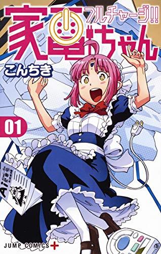 フルチャージ!! 家電ちゃん 1 (ジャンプコミックス)