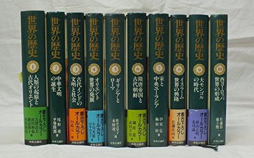 世界の歴史 全30巻セット
