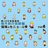 聴くだけ保険講座 Vol.4「海外旅行保険編」