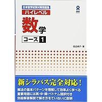 日本留学試験対策問題集 ハイレベル 数学 コース1