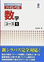 日本留学試験対策問題集 ハイレベル 数学 コース1 Nihon Ryuugaku-shiken Taisaku Mondaishuu Haireberu Suugaku Koosu 1 Ritsuko Tanabe