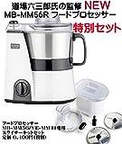 NEW MICHIBA フードプロセッサー ホワイト MB-MM56W +スライサーキット Waster Cut BM-MM56R+MB-SS21 道場六三郎