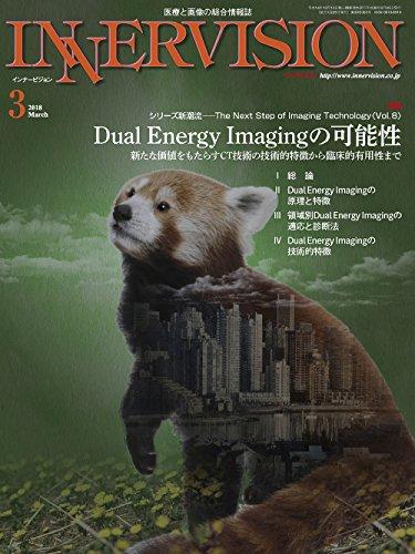 2018年3月号Vol.33, No.3─特集:シリーズ新潮流<Vol.8>  Dual Energy Imagingの可能性