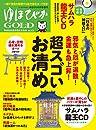 ゆほびかGOLD vol.43 幸せなお金持ちになる本 ((CD、カード付き)ゆほびか2019年8月号増刊)