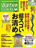 ゆほびかGOLD vol.43 幸せなお金持ちになる本 ((CD、カード付き)ゆほびか2019...