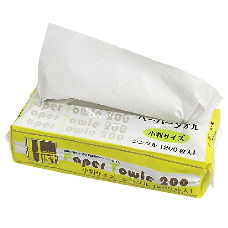 業務用 ペーパータオル 小判 200枚入り ×10個 セット 再生紙使用 ペーパー タオル _FH90036-10