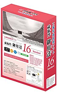 OLYMPUS 工事写真管理ソフト 蔵衛門御用達16Standard