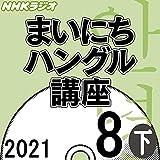 NHK まいにちハングル講座 2021年8月号 下