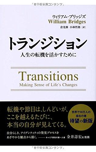 トランジション ――人生の転機を活かすために (フェニックスシリーズ)