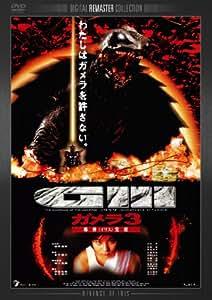 ガメラ3 邪神〈イリス〉覚醒 デジタル・リマスター版 [DVD]