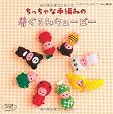 ちっちゃな手編みの着ぐるみキューピー (レディブティックシリーズ3473)